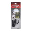オーム電機 ヘルメット用ライト取付パーツ SLーPHP8K