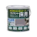 水性 コンクリート床用 FT 0.7L アメリカングレー