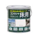 水性 コンクリート床用 FT 0.7L ホワイト