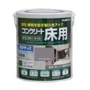 水性 コンクリート床用 FT 1.6L アメリカングレー