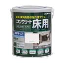 水性 コンクリート床用 FT 1.6L ホワイト
