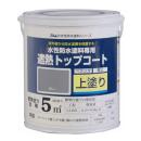 アトム 水性防水塗料専用 遮熱トップコート 1.5kg グレー