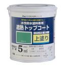 アトム 水性防水塗料専用 遮熱トップコート 1.5kg グリーン
