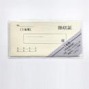 領収証 月払1年用 カバー入 リ−008