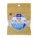 国産 手洗いボレー粉 60g