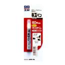 ソフト99 99工房 キズペン ホワイト BP−51 7g