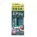 カーオール 消臭ナノエアエアコンスプレー 自動車消臭・芳香剤 微香ソープの香り 90mL