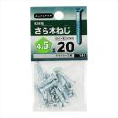 八幡ねじ サラモクネジ 4.5X20