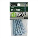 八幡ねじ サラモクネジ 4.5X50
