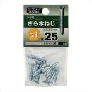 八幡ねじ サラモクネジ 5.1X25