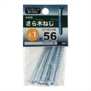 八幡ねじ サラモクネジ 5.1X56