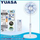 ユアサ 8の字立体首振りDC扇風機 ホワイト YT−D3415YFR(W)