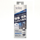 加湿器・空気清浄機(加湿タイプ)用 ナノプラチナウォーター ノンアルコール 無香料 50mL