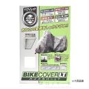 オックス バイクカバーLT M 50cc〜125cc BB−9002