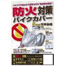 難燃素材 防火対策バイクカバー L
