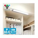 山善 LED 多目的灯 LT−C13N