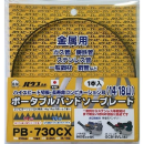 ハウスビーエム ポータブルバンドソー替刃 PB−730CX