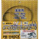 ハウスビーエム ポータブルバンドソー替刃 PB−1140CX