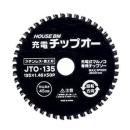 ハウスビーエム 充電チップオー JTO−135