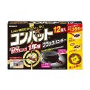 KINCHO コンバット ブラックハンター 1年用 12個入