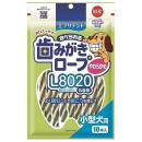 食べられる 歯みがきロープ L8020 やわらかめ 小型犬用 10本入