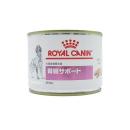 ロイヤルカナン 食事療法食 犬用 腎臓サポート 缶 200g