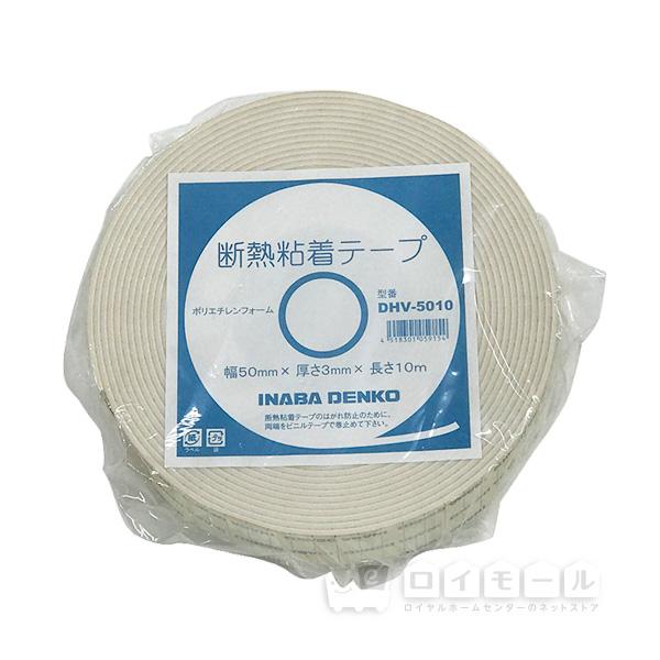 因幡電工 断熱粘着テープ 幅50mm×厚3mm×長10m DHV−5010