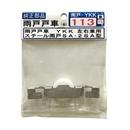 純正部品 雨戸戸車 スチール雨戸SA・2SA型 【雨戸-YKK-113】 1個入