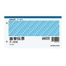 コクヨ 振替伝票 テ−10N 別寸ヨコ型 白上質紙 100枚