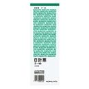 コクヨ 日計票 テ−18 緑刷り 別寸タテ型 白上質紙 100枚