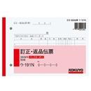 コクヨ BC複写簿3枚 訂正・返品伝票 B6ヨコ型 ウ−191N 50組