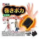 桐灰 巻きポカ 手首用 専用ホルダー2個+専用温熱シート4個入