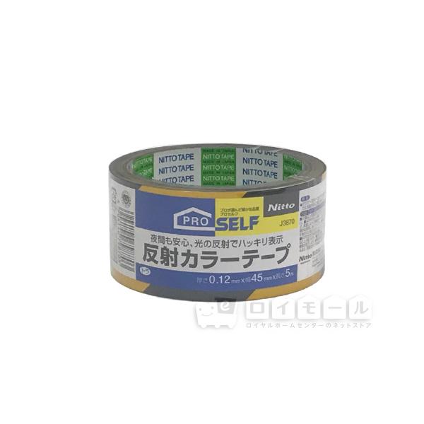 ニトムズ 反射カラーテープ 幅45mm×長5m トラ