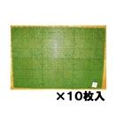 テラモト ユニットターフ E型 緑 600×900 【10枚入】