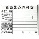 マイゾックス 法令許可票  (建設業の許可表)