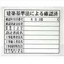マイゾックス 法令許可票 (建築基準法による確認済)