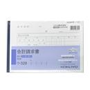 コクヨ B6・ヨコ 複写簿 ノーカーボン 合計請求書 3冊組 ウ-329N×3 軽減税率制度対応
