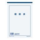 コクヨ 決算用紙棚卸表 B5 白上質紙薄口 40枚 ケサ−34N