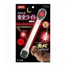 おさんぽ安全ライト リード用 レッド DP−655
