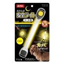 おさんぽ安全ライト リード用 イエロー DP−689