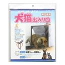 網戸専用 犬猫出入り口(小型犬用) 31×26 PD3035