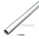 単管パイプ 約2.5m 48.6×2.4mm
