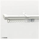 静音カーテンレール 伸縮タイプ シングル 2.0m ホワイト AJ606静音R