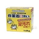 WORKERS 作業着専用 粉末洗剤 1.5Kg