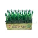 植物活力剤 35mL 21本入