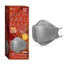 KUCHIRAKU MASK (クチラクマスク) グレー 男女兼用 30枚入 個別包装