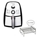 【アウトレット】 カラーラ  串付き2段ラックつき  熱風揚げ物調理機器 ノンフライヤー