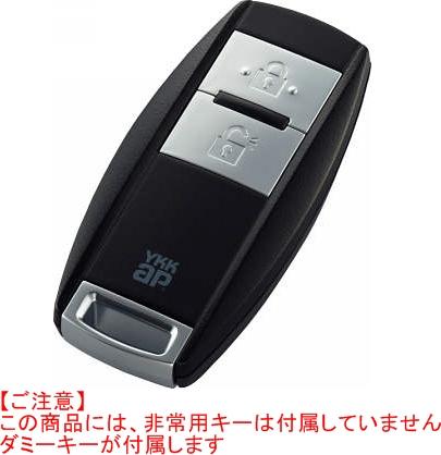 【K−2】YKKAP スマートコントロール用ポケットKey(非常用カギ機能無) YSHHW-3K42585