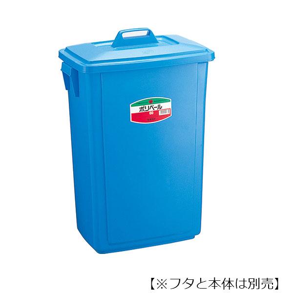 【ネット限定】 ポリペール角型 【フタ】 #60L 青