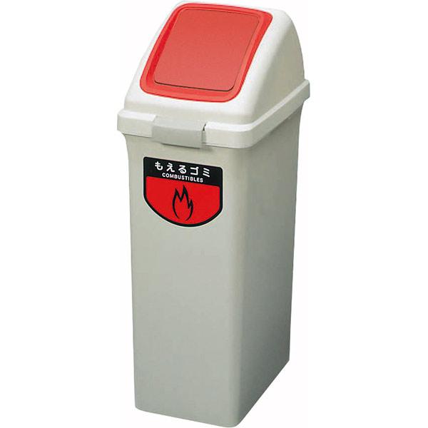 【ネット限定】 リサイクルトラッシュECO−35 プッシュ蓋 赤